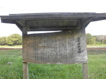 高鍋町10 大歳神社 ご由緒.jpg