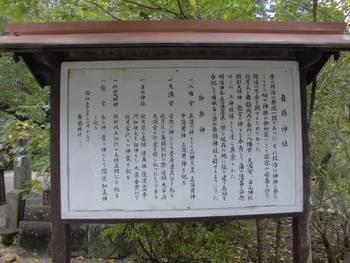 高鍋町2 舞鶴神社 入り口付近ご由緒.jpg