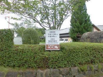 高鍋町 めいりんの湯3.jpg
