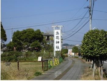 高鍋町 橘神社 看板.JPG