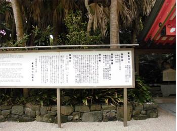 14宮崎市 青島神社 ご由緒1.JPG