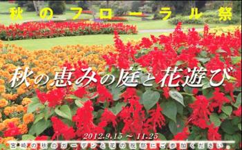 ~秋のフローラル祭~.PNG
